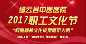 缙云县中医医院2017职工文化节科室精神文化成果展示大赛微信投票操作攻略
