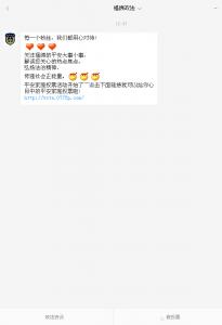 福绵区平安家庭网上评选活动微信投票操作技巧