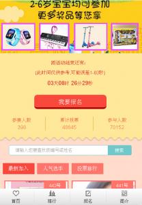 小探花幼儿园幼儿园萌宝选拔赛微信投票操作教程