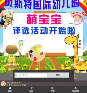 贝斯特国际幼儿园萌宝宝评选微信投票操作攻略