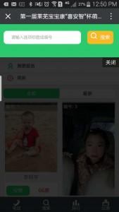 宝宝康萌宝投票活动微信投票操作攻略