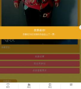 七色光幼儿园最萌宝贝评选大赛微信投票操作攻略