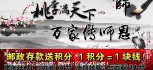 桃李满天下玩家传师恩网络评选微信投票操作技巧