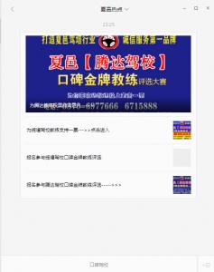 首届口碑金牌教练评选活动大赛微信投票操作教程