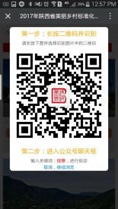 2017年陕西省美丽乡村标准化最美乡村评选活动微信投票操作攻略