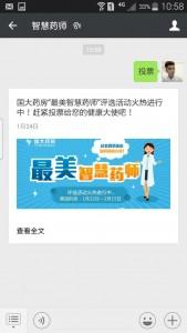 国大药房最美智慧药师评选活动微信投票操作指南