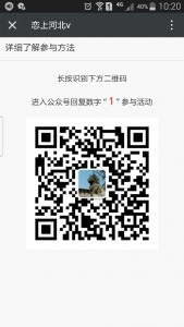 2017河北新年宝宝评选大赛微信投票操作教程