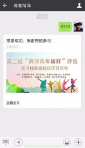 菏泽市第二届青年榜样评选活动微信投票操作技巧