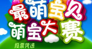 217年鲁桥镇中心幼儿园萌宝大赛微信投票操作技巧