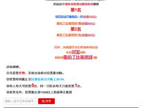 2017平潭翰英中学篮球赛人气球队投票活动微信投票操作指南