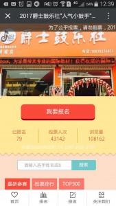 2017爵士鼓乐社人气小鼓手网络选拔大赛微信投票操作教程