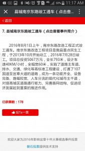 """宜章县2016年度脱贫攻坚十大标兵""""候选人微信投票操作教程"""