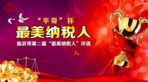 鲁南制药·平奇杯临沂市第二届最美纳税人评选活动微信投票操作教程