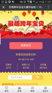 最萌跨年宝贝微信投票操作教程