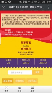 2017老年春晚最佳人气节目网络评选微信投票操作教程