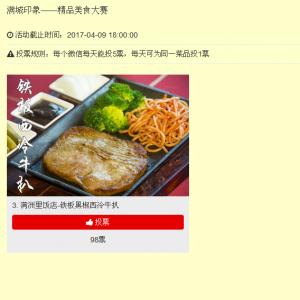 满城印象——精品美食大赛微信投票操作指南