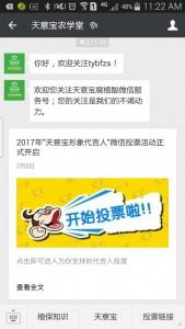 2017年天意宝形象代言人投票活动正式开启微信投票操作指南