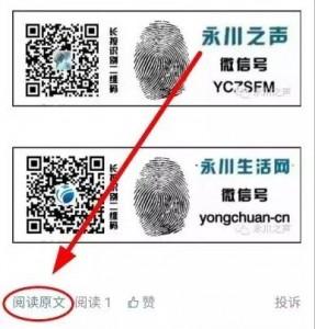 棠壹品杯·永川电视台童星选拔初赛微信投票操作攻略