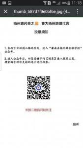 2017年我为扬州路实验学校做代言活动微信投票操作教程