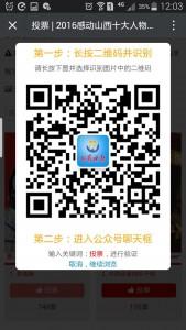 2016感动山西十大人物评选微信投票指南