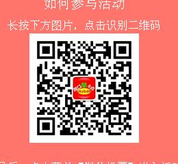 沈丘县北京红缨连锁幼儿园可爱宝宝评选活动微信投票操作指南