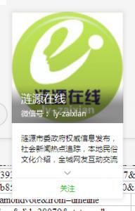 涟源市第二届突出贡献人才奖评选微信投票操作教程