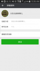 四平南桥小天使幼儿园人气小明星评选微信投票操作攻略