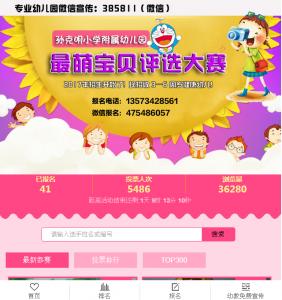 孙克明小学附属幼儿园最萌宝贝评选大赛微信投票操作攻略