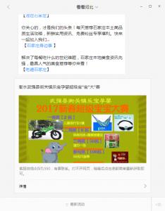 衡水武强县街关镇乐宝孕婴超级宝宝大赛微信投票操作指南