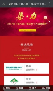 2017第八届集成灶十大品牌微信投票操作教程