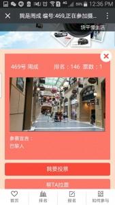 摄影大赛晒出你手机里最美的照片微信投票操作攻略