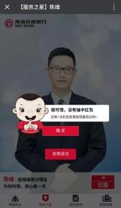 双优评选微信投票活动操作技巧