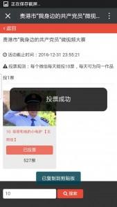 贵港市我身边的共产党员微视频大赛微信投票操作攻略