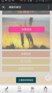 张家口银行美丽石家庄摄影比赛微信投票操作教程