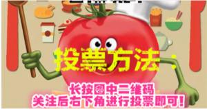 曹操快跑杯我最喜欢的美食票选大赛微信投票操作指南