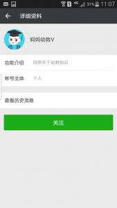 尹庄社区幼儿园年度萌宝大赛评选活动微信投票攻略