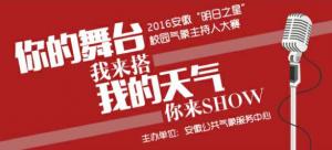 2016安徽明日之星校园气象主持人大赛微信投票操作教程