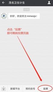 2018茂名好护士评选活动微信投票操作教程