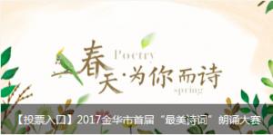 2017金华市首届最美诗词朗诵大赛微信投票操作技巧