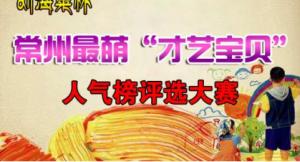 常州最萌才艺宝贝人气榜评选大赛微信投票操作技巧
