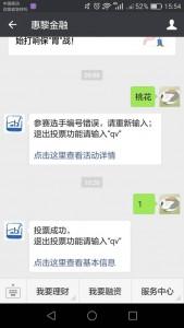 桃花节微信摄影大赛微信投票操作攻略