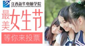 江西新华电脑学院最美女生节微信投票操作指南