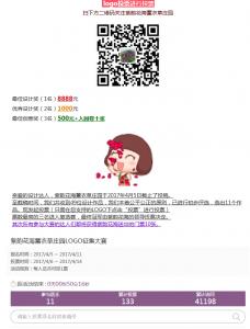 紫韵花海薰衣草庄园LOGO征集大赛微信投票操作教程