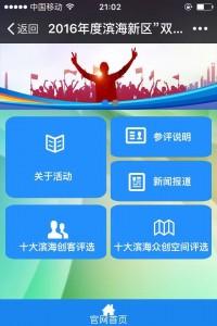 十大滨海创客评选微信投票操作攻略