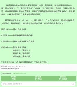 快乐源泉幼儿园幼儿在园最美瞬间评选活动微信投票操作技巧