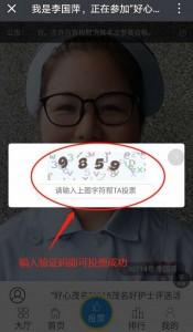 2018茂名好护士评选活动微信投票