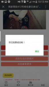 吉祥宝宝评选大赛微信投票操作教程