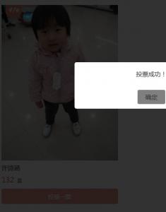 亲亲宝贝幼儿园萌宝炫动评选活动微信投票操作技巧