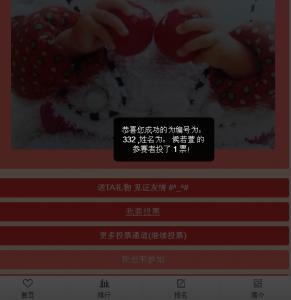 户部寨镇育苗双语幼儿园萌宝选拔赛评选微信投票操作攻略