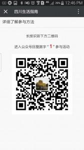 2017首届四川宝宝评选大赛微信投票操作攻略